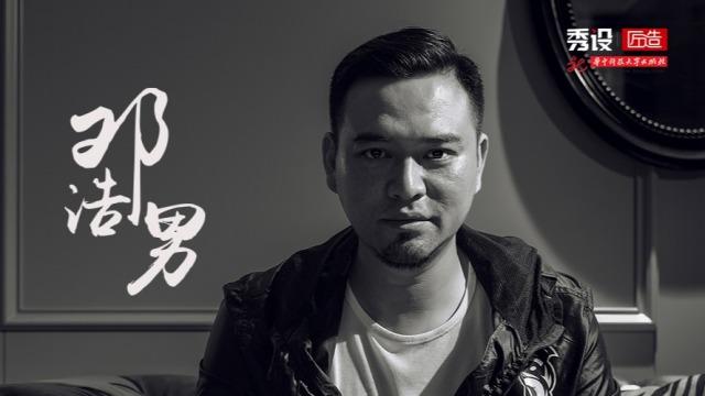 国产设计师突围记 第二期/邓浩男