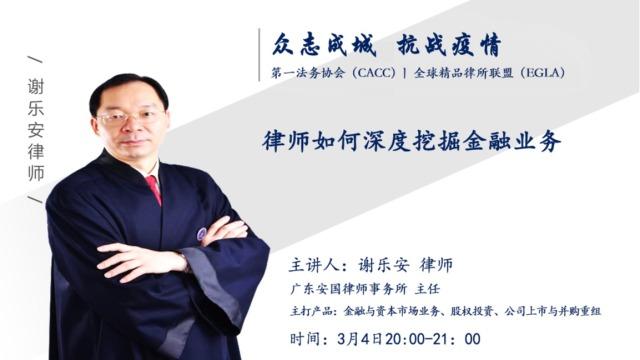 【公益直播】律师如何深度挖掘金融业务