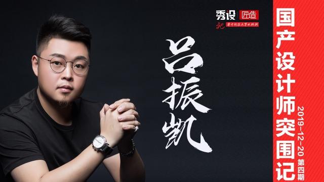 国产设计师突围记 第四期/吕振凯