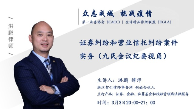 【公益直播】证券纠纷和营业信托纠纷案件实务