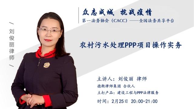 【公益直播】农村污水处理PPP项目操作实务