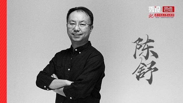 国产设计师突围记 第五期 陈舒