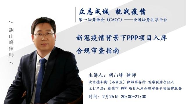 【公益直播】新冠疫情背景下PPP项目入库合规审查指南