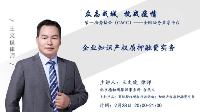 【公益直播】知识产权质押融资实务