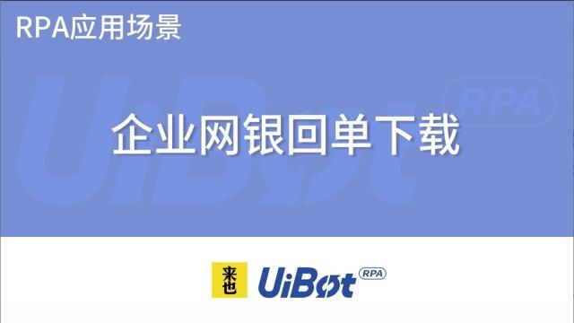 【UiBot】实战案例—企业网银回单下载