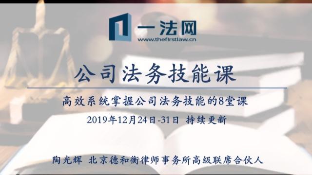 陶光辉:公司法务技能课8讲