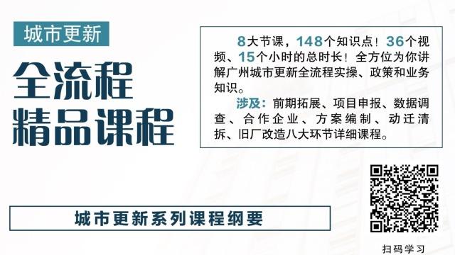 广州城市更新精品线上课年度会员卡