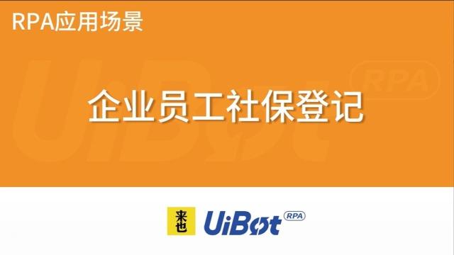 【UiBot】实战案例—企业员工社保登记