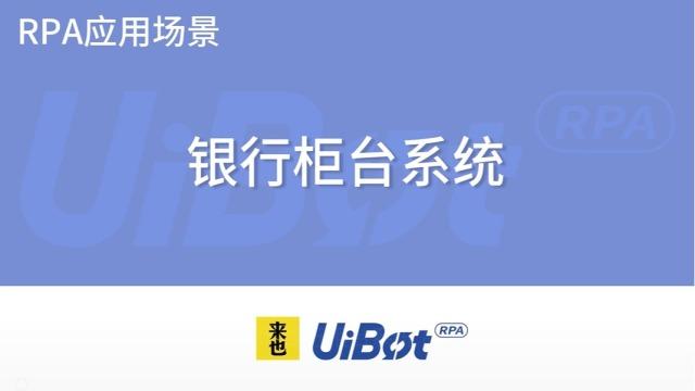 【UiBot】实战案例—银行柜台系统