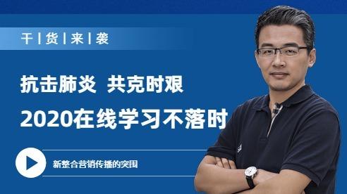 魏家东:新整合营销传播的突围!