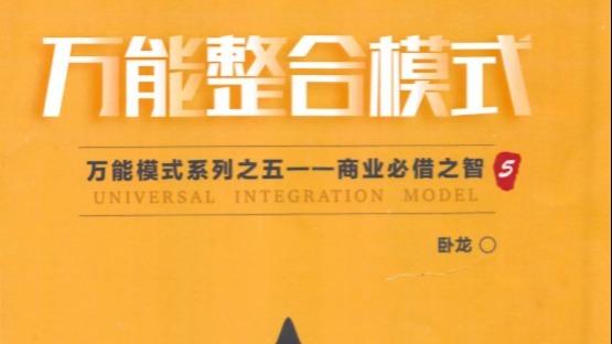 万能整合模式——商业必借之智 教程 224页5号字体