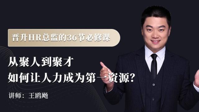 《人力资源MBA》王鸥飏博士实战式解说