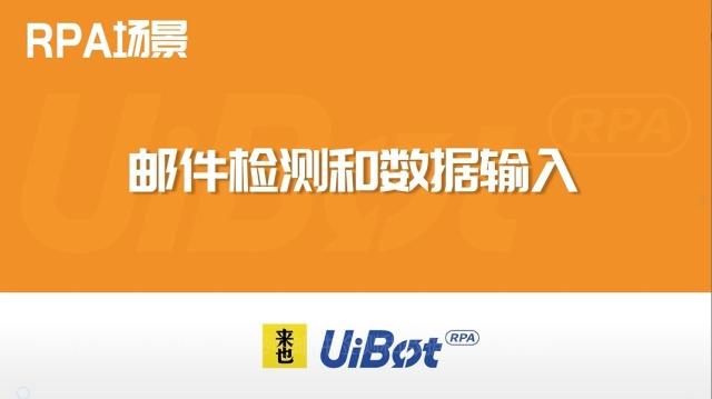 【UiBot】实战案例—邮件检测和数据输入