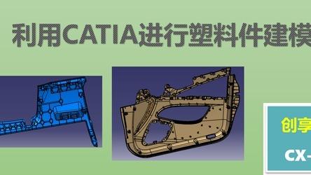 利用CATIA进行塑料件建模