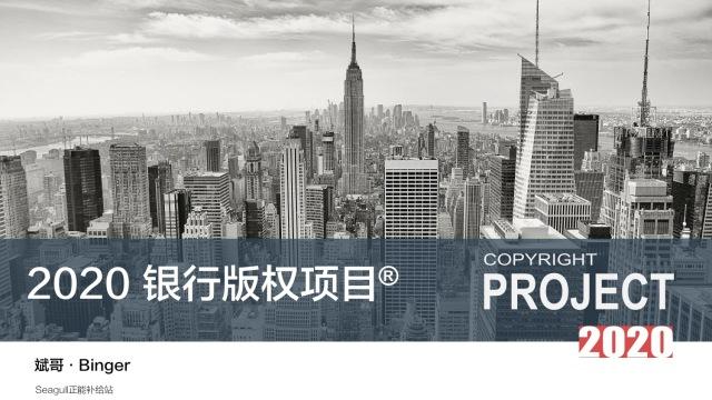 2020 商业银行企业大学建设规划实施咨询项目