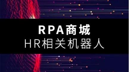 艺赛旗RPA商城:人力资源案例分享