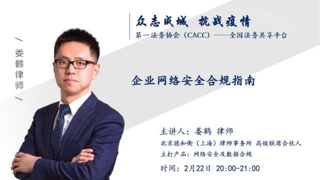 【公益直播】企业网络安全合规指南
