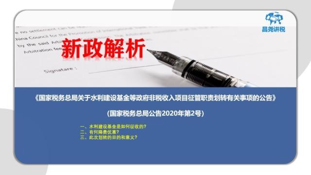 新政解析:国家税务总局公告2020年第2号