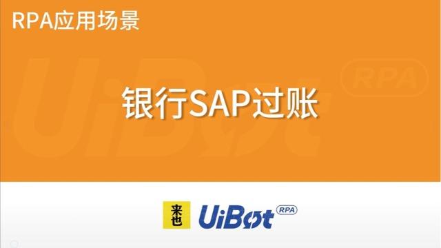 【UiBot】实战案例—银行SAP过账