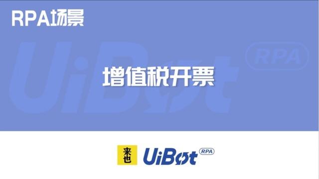 【UiBot】实战案例—增值税开票