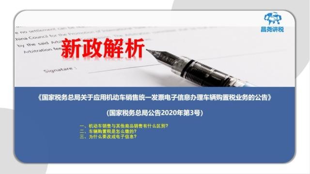 新政解析:国家税务总局2020年第3号