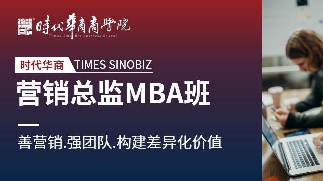 营销总监MBA班(线下免费试听)