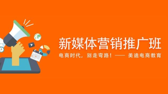 线下——新媒体营销推广班