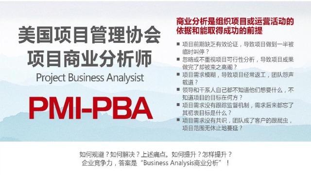 项目管理者联盟商业分析专业人士(PMI-PBA)培训
