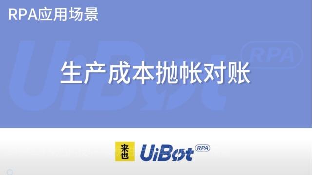 【UiBot】实战案例—生产成本抛帐对账