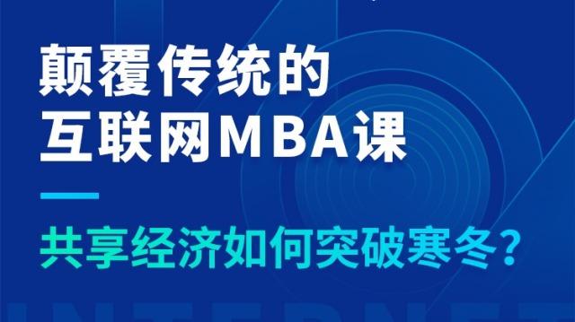 《互联网MBA》共享经济如何突破寒冬?