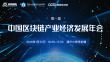 第一屆中國區塊鏈產業經濟發展年會