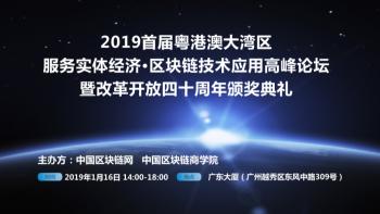 首届粤港澳大湾区服务实体经济·区块链技术应用高峰论坛
