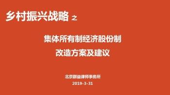 乡村振兴战略之集体所有制经济股份改造制改造方案及建议