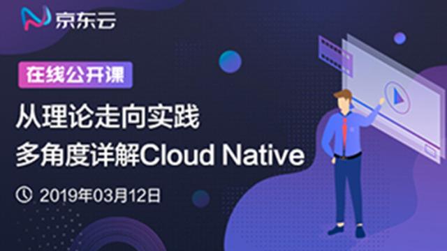 01从理论走向实践,多角度详解Cloud Native
