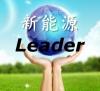 新能源Leader