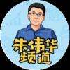 朱伟华频道