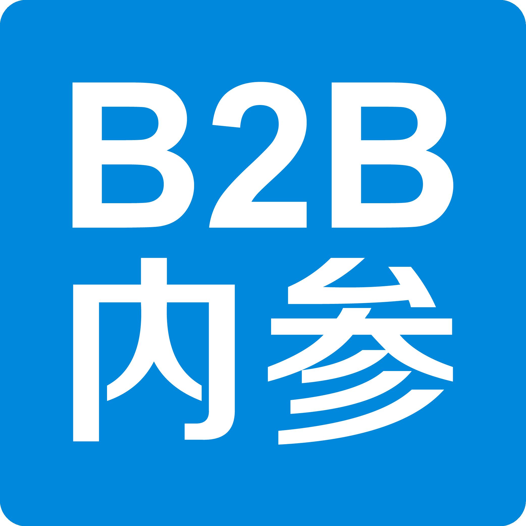 B2B内参