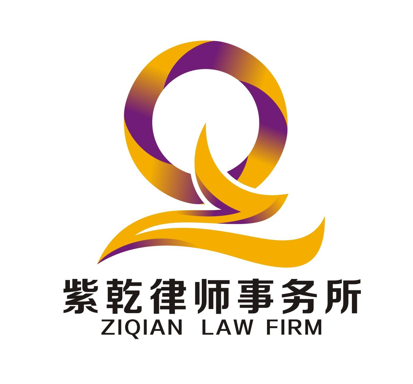 紫乾中小企业常年法律顾问