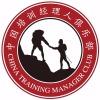 中国培训经理人俱乐部