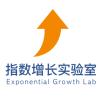 指数增长实验室