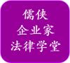 儒侠企业家法律学堂