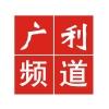 田广利频道