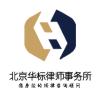 北京华标律师事务所