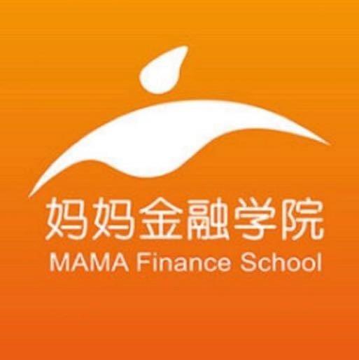 妈妈金融学院