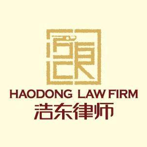 浩东律师事务所
