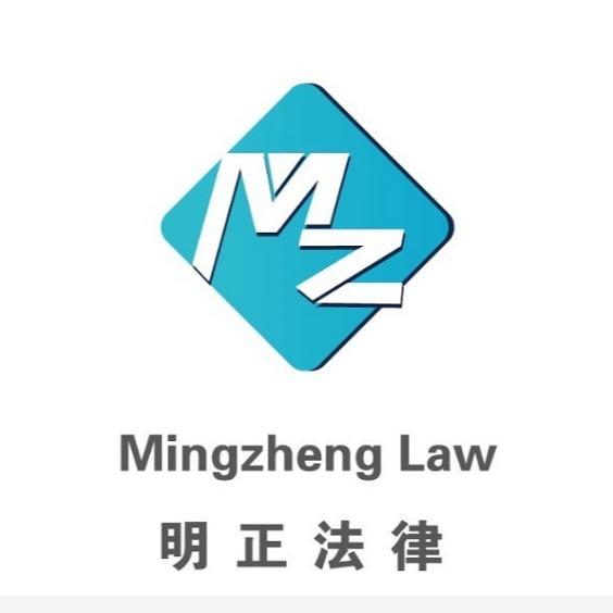 北京明正法律咨询