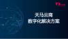 企业信息化,天马云商数字化解决方案