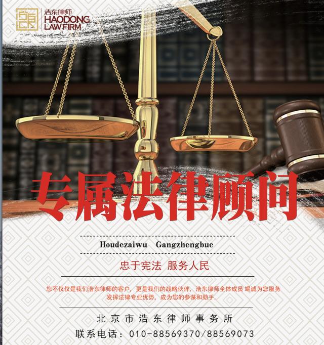 浩东律师为企业提供专属法律顾问服务