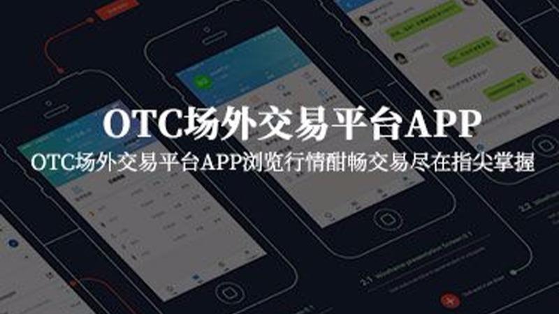 OTC场外交易平台app开发解决方案