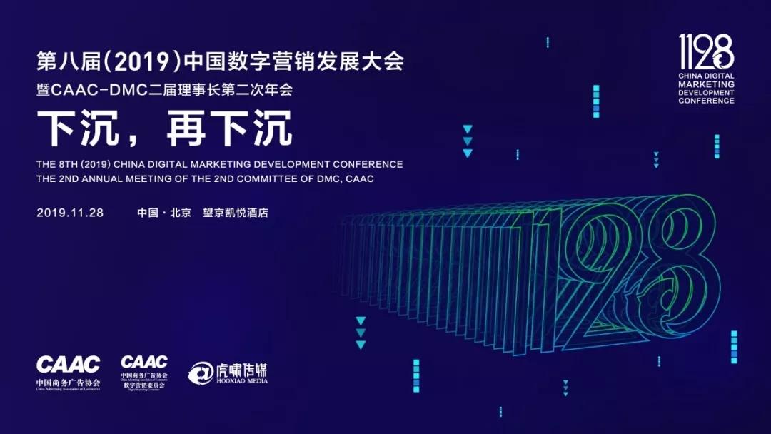 2019(第八届)中国数字营销发展大会合作伙伴招募